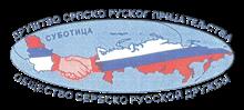 rusko-srpsko drustvo