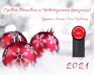 NG čestitka 2021